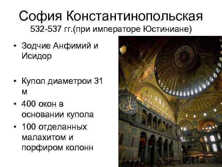 София Константинопольская 532 -537 гг. (при императоре Юстиниане) • Зодчие Анфимий и Исидор •