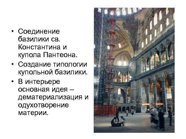 • Соединение базилики св. Константина и купола Пантеона. • Создание типологии купольной базилики.