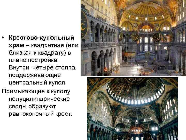 • Крестово-купольный храм – квадратная (или близкая к квадрату) в плане постройка. Внутри