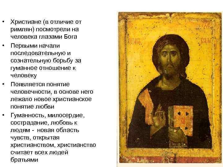 • Христиане (в отличие от римлян) посмотрели на человека глазами Бога • Первыми