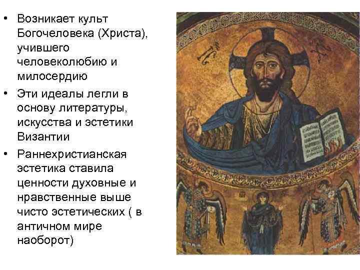 • Возникает культ Богочеловека (Христа), учившего человеколюбию и милосердию • Эти идеалы легли