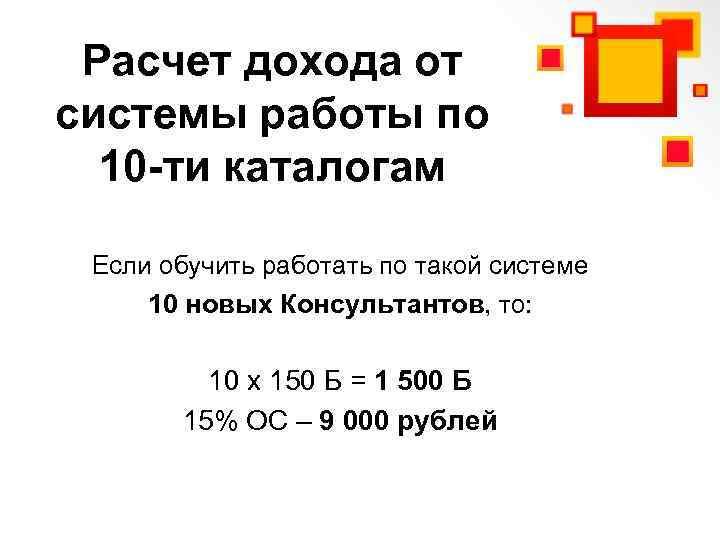 Расчет дохода от системы работы по 10 -ти каталогам Если обучить работать по такой