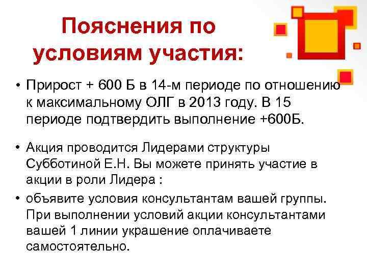 Пояснения по условиям участия: • Прирост + 600 Б в 14 -м периоде по