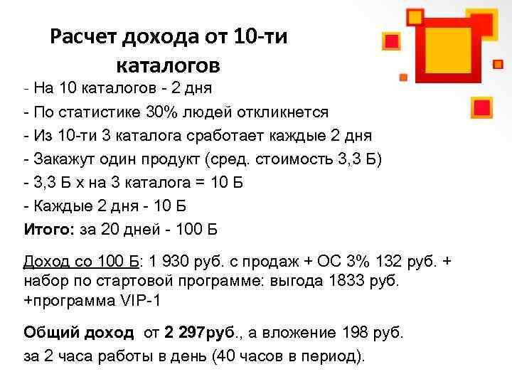 Расчет дохода от 10 -ти каталогов - На 10 каталогов - 2 дня -