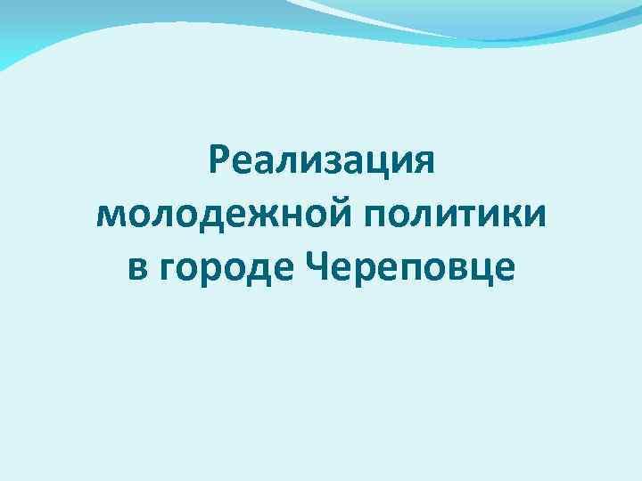 Реализация молодежной политики в городе Череповце