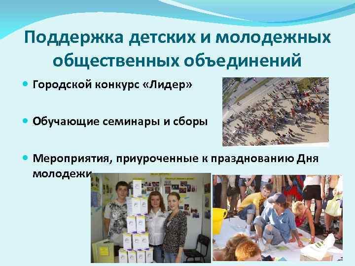 Поддержка детских и молодежных общественных объединений Городской конкурс «Лидер» Обучающие семинары и сборы Мероприятия,