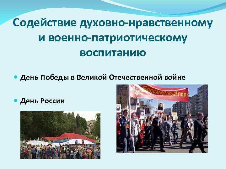 Содействие духовно-нравственному и военно-патриотическому воспитанию День Победы в Великой Отечественной войне День России