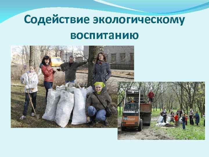 Содействие экологическому воспитанию
