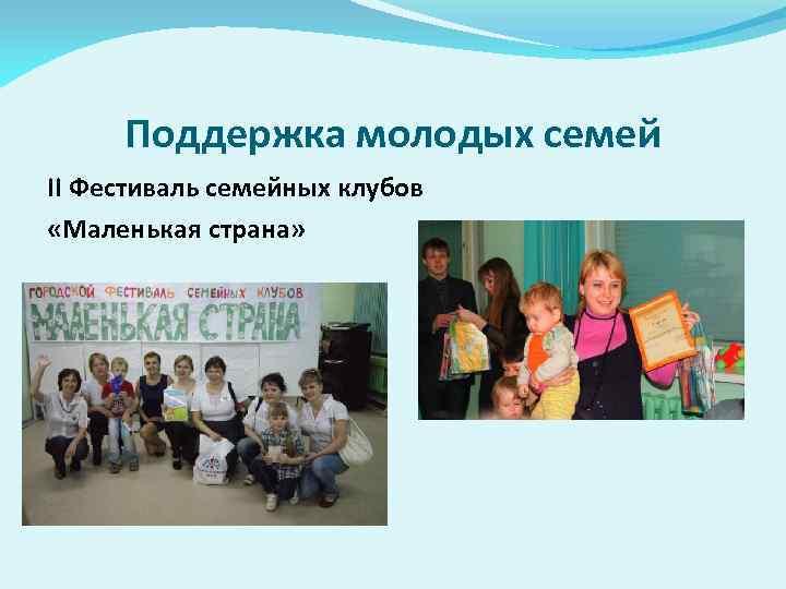 Поддержка молодых семей II Фестиваль семейных клубов «Маленькая страна»