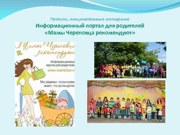 Проекты, инициированные молодежью Информационный портал для родителей «Мамы Череповца рекомендуют»