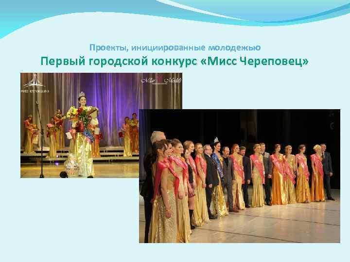 Проекты, инициированные молодежью Первый городской конкурс «Мисс Череповец»