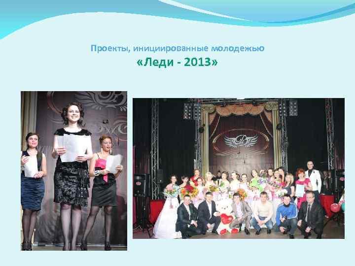 Проекты, инициированные молодежью «Леди - 2013»