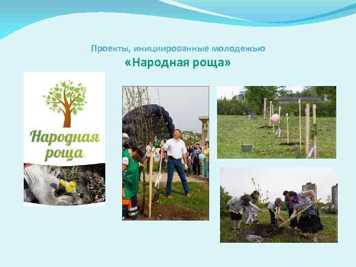 Проекты, инициированные молодежью «Народная роща»