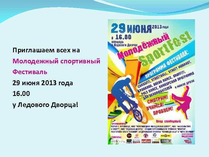 Приглашаем всех на Молодежный спортивный Фестиваль 29 июня 2013 года 16. 00 у Ледового