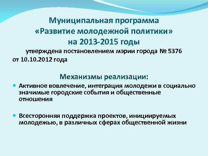 Муниципальная программа «Развитие молодежной политики» на 2013 -2015 годы утверждена постановлением мэрии города №