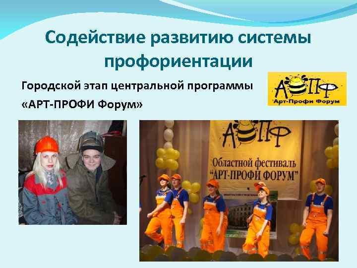 Содействие развитию системы профориентации Городской этап центральной программы «АРТ-ПРОФИ Форум»
