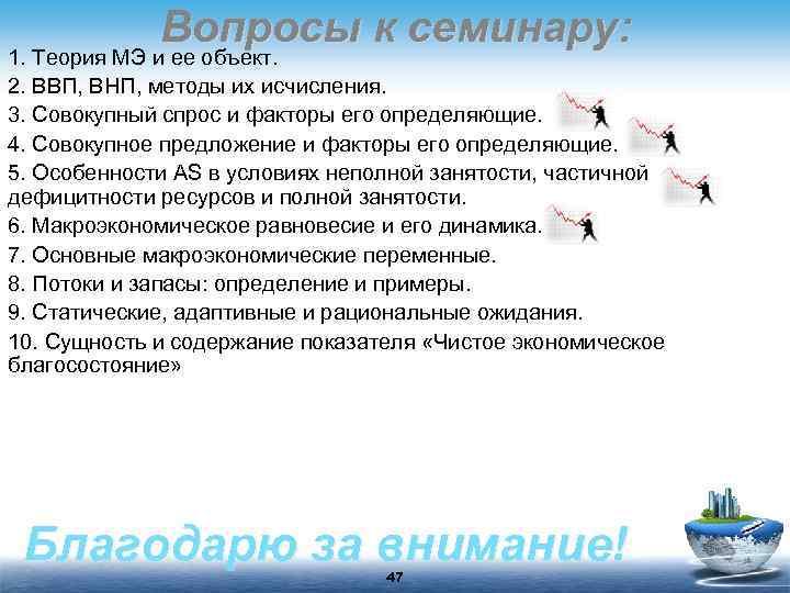 Вопросы к семинару: 1. Теория МЭ и ее объект. 2. ВВП, ВНП, методы их
