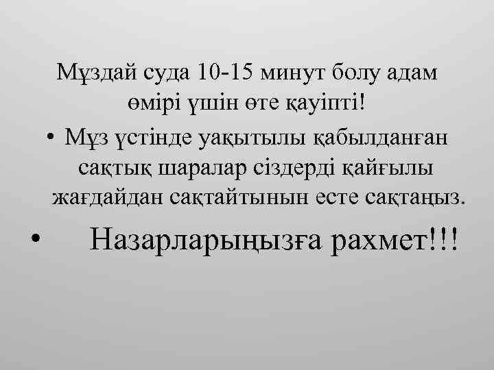 Мұздай суда 10 -15 минут болу адам өмірі үшін өте қауіпті! • Мұз үстінде