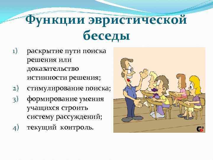 Функции эвристической беседы 1) 2) 3) 4) раскрытие пути поиска решения или доказательство истинности