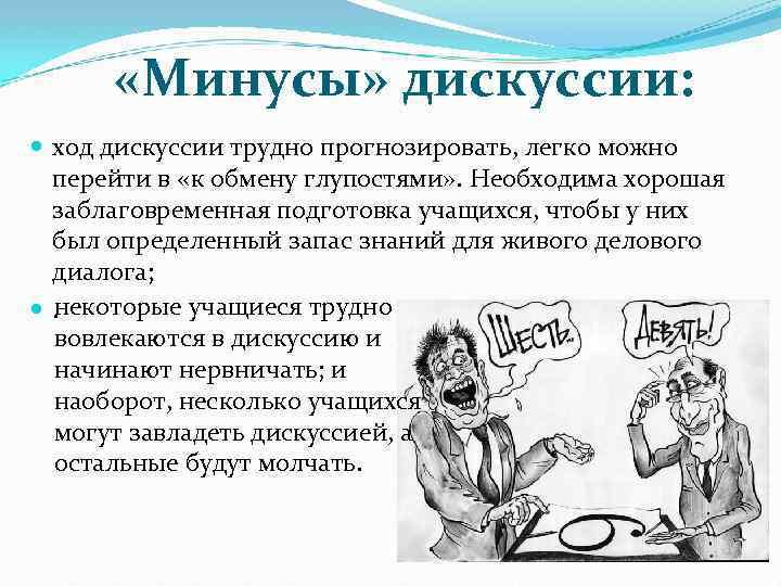 «Минусы» дискуссии: ход дискуссии трудно прогнозировать, легко можно перейти в «к обмену глупостями»