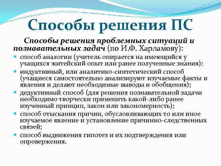 Способы решения ПС Способы решения проблемных ситуаций и познавательных задач (по И. Ф. Харламову):