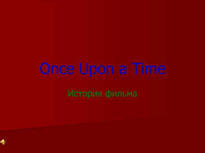 Once Upon a Time История фильма