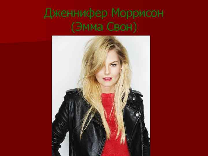 Дженнифер Моррисон (Эмма Свон)