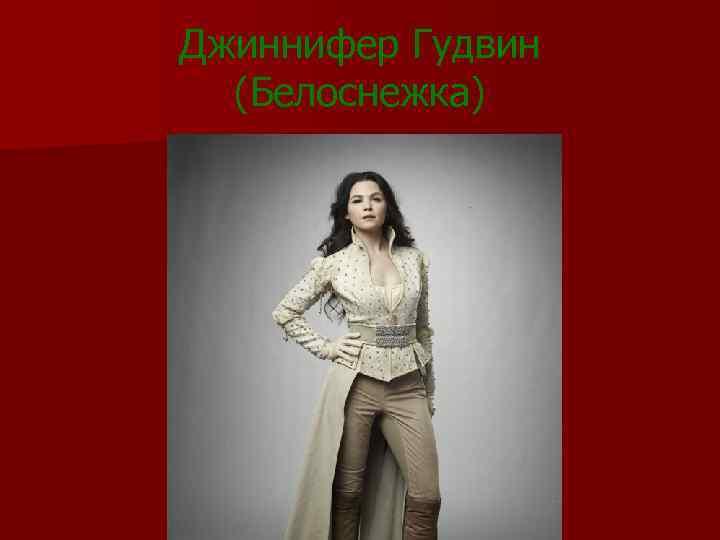 Джиннифер Гудвин (Белоснежка)