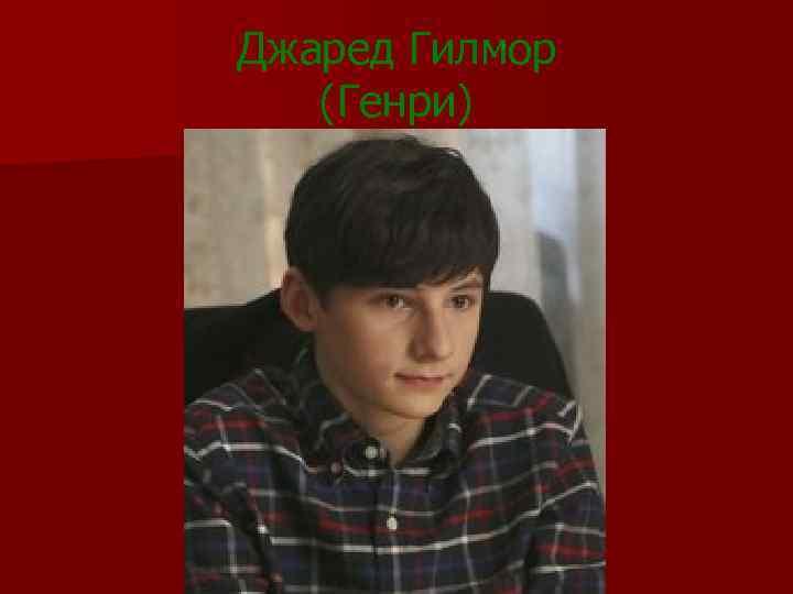 Джаред Гилмор (Генри)