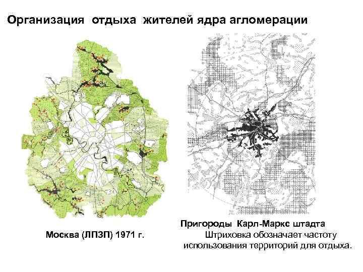 Организация отдыха жителей ядра агломерации Москва (ЛПЗП) 1971 г. Пригороды Карл-Маркс штадта Штриховка обозначает