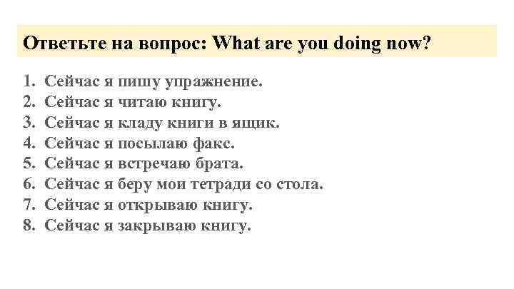 Ответьте на вопрос: What are you doing now? 1. 2. 3. 4. 5. 6.