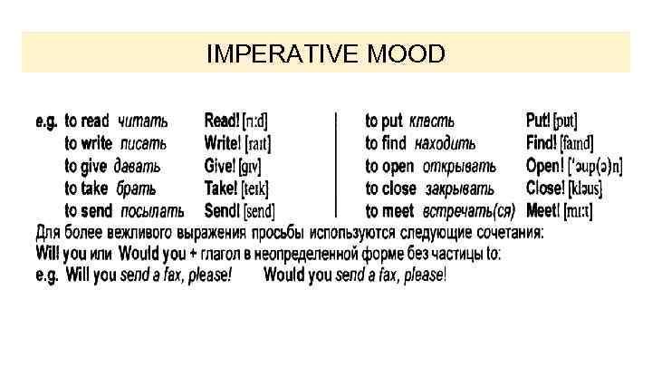 IMPERATIVE MOOD