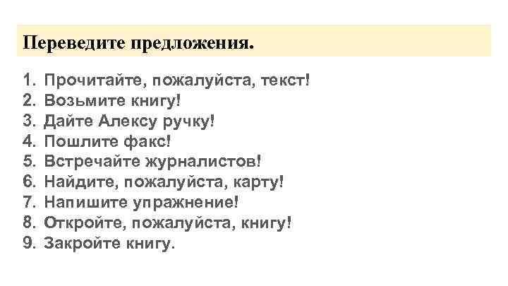 Переведите предложения. 1. 2. 3. 4. 5. 6. 7. 8. 9. Прочитайте, пожалуйста, текст!