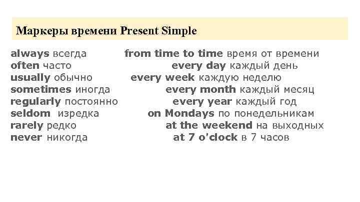 Маркеры времени Present Simple always всегда from time to time время от времени often
