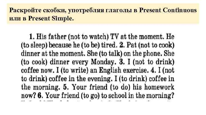 Раскройте скобки, употребляя глаголы в Present Continuous или в Present Simple.