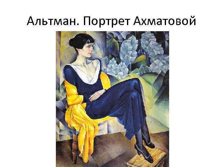 Альтман. Портрет Ахматовой