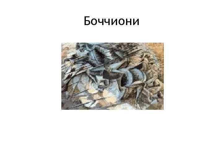 Боччиони