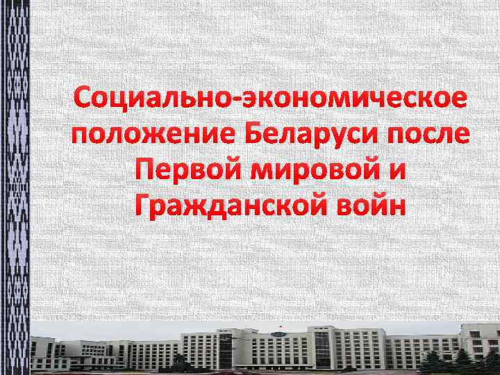 Социально-экономическое положение Беларуси после Первой мировой и Гражданской войн