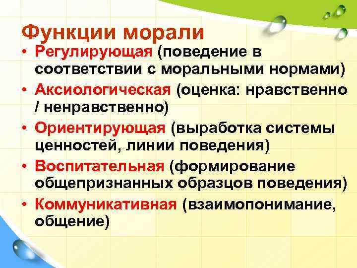 Функции морали • Регулирующая (поведение в соответствии с моральными нормами) • Аксиологическая (оценка: нравственно
