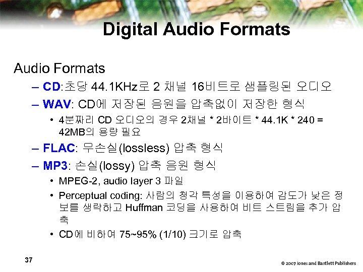 Digital Audio Formats – CD: 초당 44. 1 KHz로 2 채널 16비트로 샘플링된 오디오