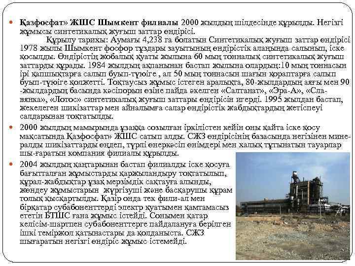 Қазфосфат» ЖШС Шымкент филиалы 2000 жылдың шілдесінде құрылды. Негізгі жұмысы синтетикалық жуғыш заттар