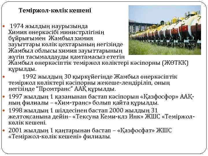 Теміржол-көлік кешені 1974 жылдың наурызында Химия өнеркәсібі министрлігінің бұйрығымен Жамбыл химия зауыттары көлік цехтарының