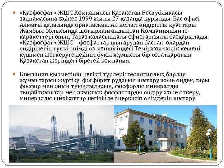 «Қазфосфат» ЖШС Компаниясы Қазақстан Республикасы заңнамасына сәйкес 1999 жылы 27 қазанда құрылды. Бас