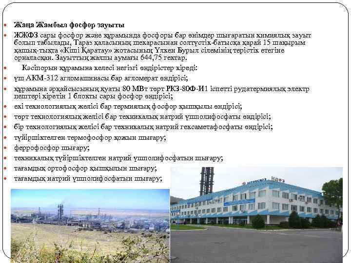Жаңа Жамбыл фосфор зауыты ЖЖФЗ сары фосфор және құрамында фосфоры бар өнімдер шығаратын