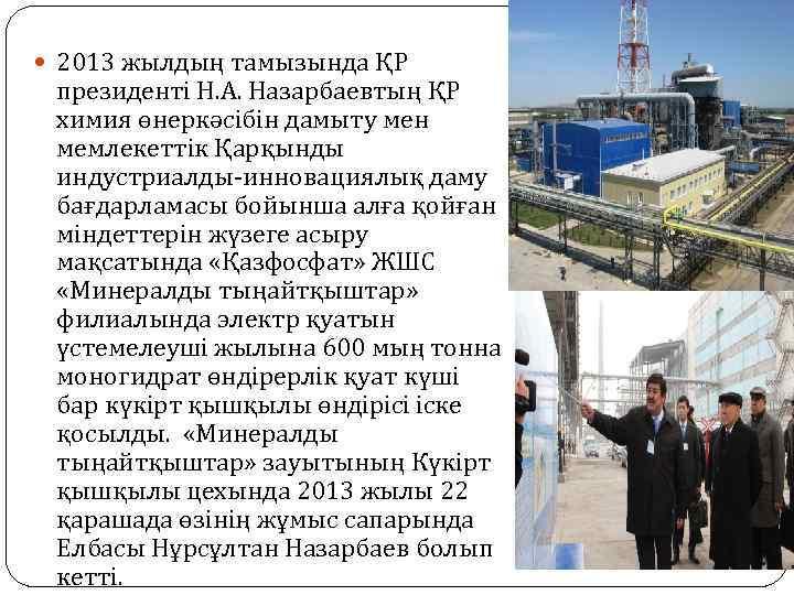 2013 жылдың тамызында ҚР президенті Н. А. Назарбаевтың ҚР химия өнеркәсібін дамыту мен