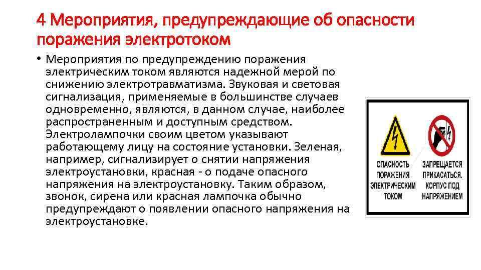 мероприятия по предупреждению электротравматизма