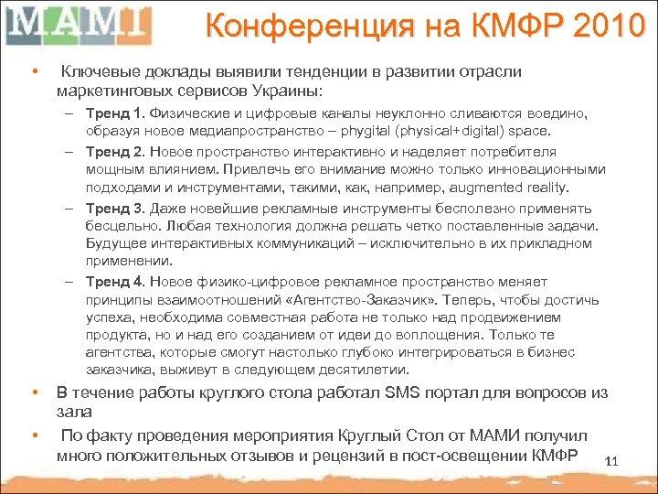 Конференция на КМФР 2010 • Ключевые доклады выявили тенденции в развитии отрасли маркетинговых сервисов