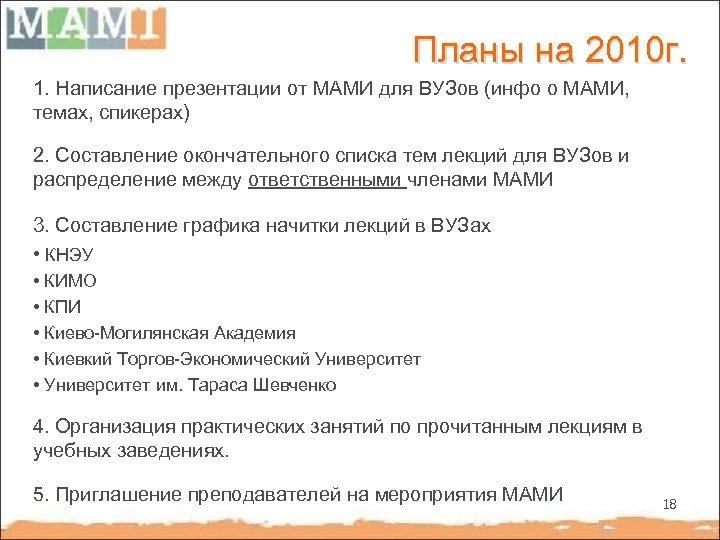 Планы на 2010 г. 1. Написание презентации от МАМИ для ВУЗов (инфо о МАМИ,
