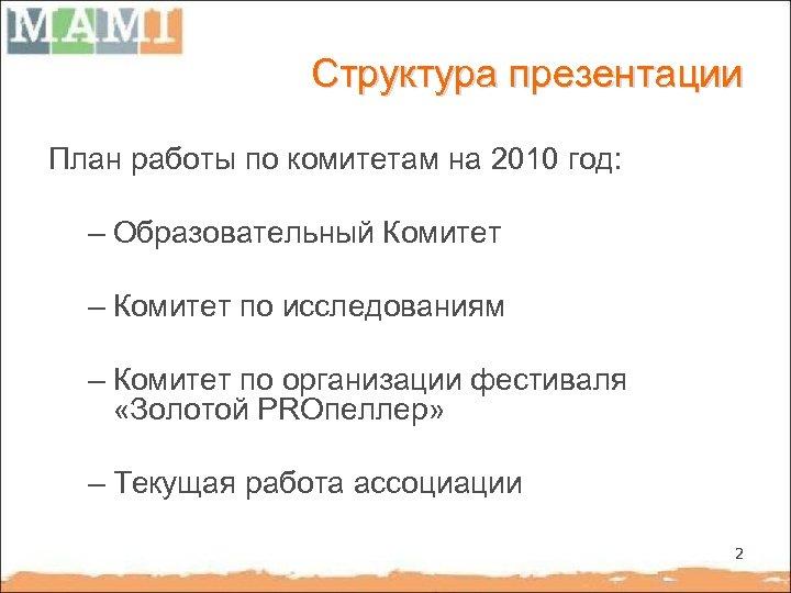 Структура презентации План работы по комитетам на 2010 год: – Образовательный Комитет – Комитет