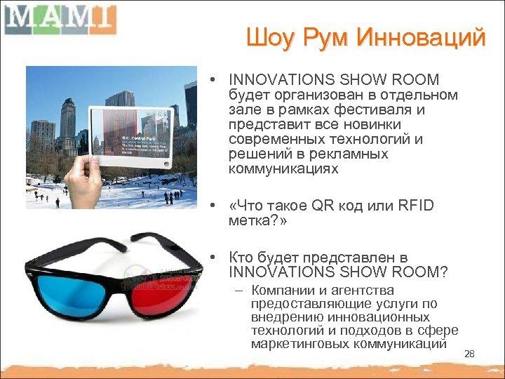 Шоу Рум Инноваций • INNOVATIONS SHOW ROOM будет организован в отдельном зале в рамках